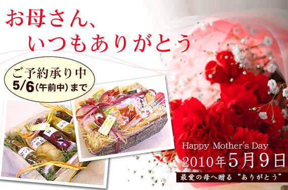 母の日のプレゼント お母さん、いつもありがとう! 感謝の気持ちを込めて。。。母の日のプレゼ...